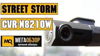 Street Storm CVR-N8210W обзор видеорегистратора