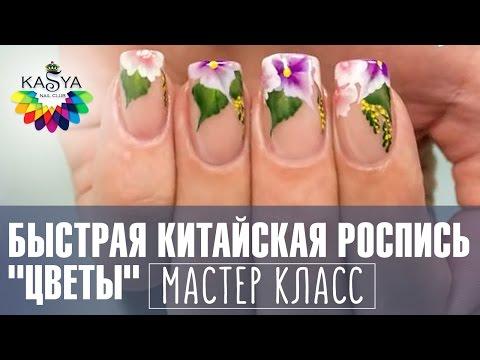 Быстрая китайская роспись ногтей Цветы. Мастер класс по маникюру от Евгении Исай