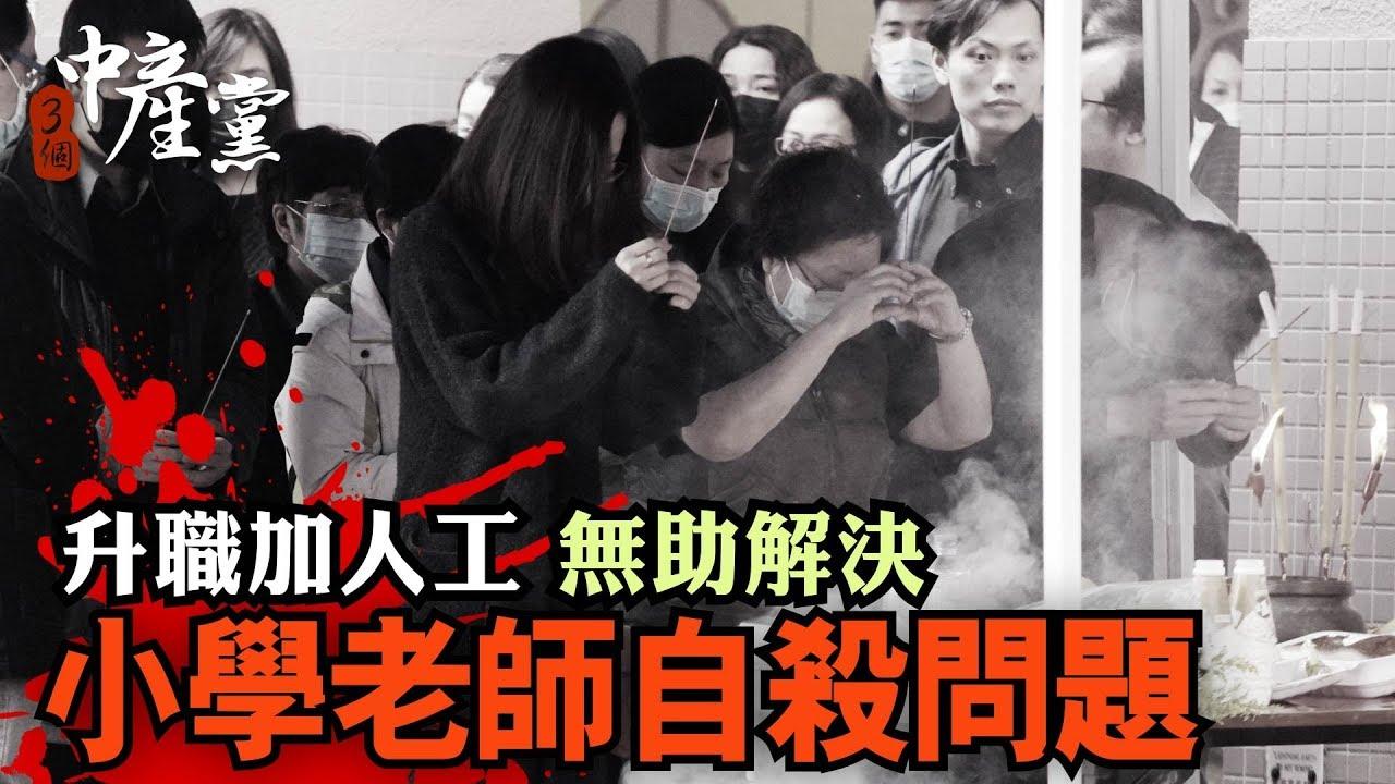 【3個中產黨】升職加人工 無助解決小學老師自殺問題 - YouTube
