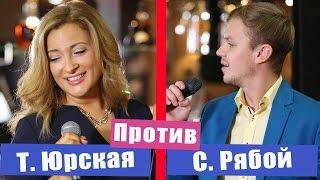 Музыкальный поединок между Т. Юрская и С. Рябой