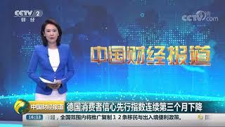 [中国财经报道]德国消费者信心先行指数连续第三个月下降| CCTV财经