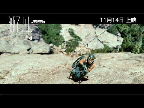 獅子山上 (Lion Rock)電影預告