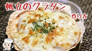 Scallop Gratin, And Baked Scallop With Soy-butter Sauce♪ 帆立のグラタンとバター醤油焼き♪