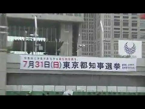 桜井誠都知事候補の選挙ポスターにモザイクをかける