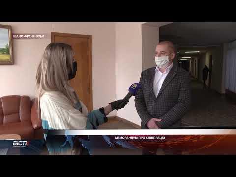 Меморандум про співпрацю щодо допомоги із подолання пандемії коронавірусу