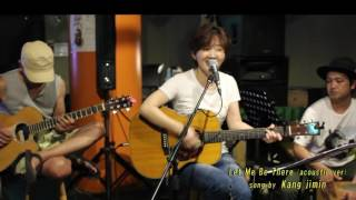 통기타 라이브가수 강지민 - Let Me Be There (Olivia Newton John) (acoustic ver.)
