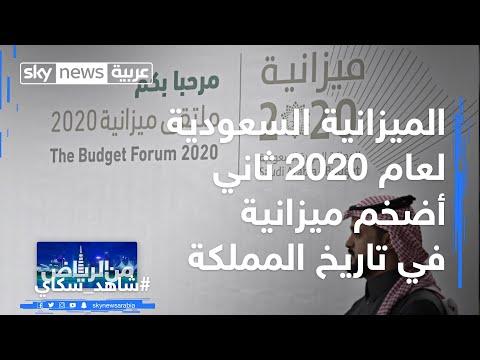 الميزانية السعودية لعام 2020 ثاني أضخم ميزانية في تاريخ المملكة  - نشر قبل 43 دقيقة