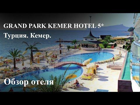 Grand Park Kemer Hotel  5*