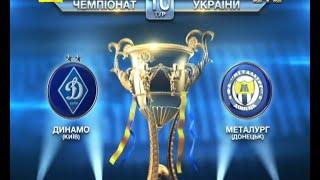 динамо - Металург Д - 3:0. Обзор матча