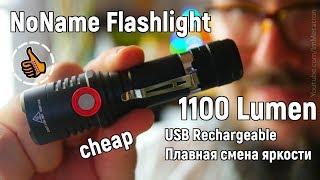 Китайский NoName фонарь 1100 люмен с USB Зарядкой