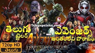 How To Download Avengers Infinity War In HD Telugu+Tamil+Hindi+English|100 % Working|Soonsav's Stuff