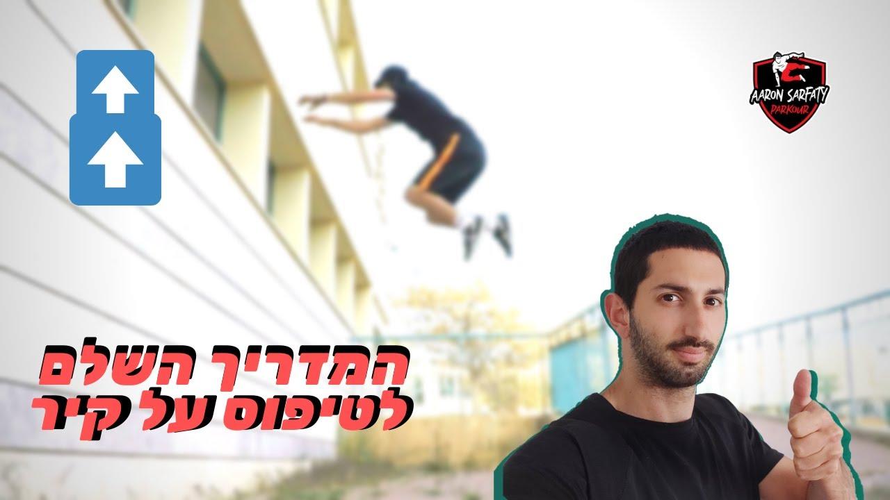 איך לטפס על קיר בפארקור? | איך עושים עליית כוח על קיר? | אהרון צרפתי פארקור