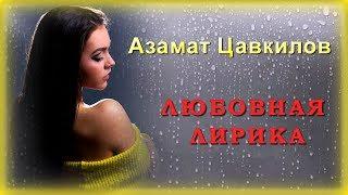 Азамат Цавкилов - Любовная лирика | Шансон Юга