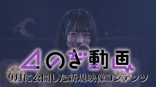 のぎ動画 9月度最新ラインナップ