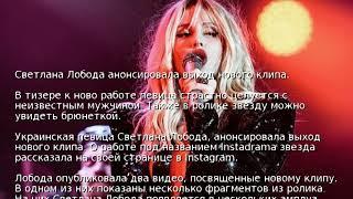 Светлана Лобода анонсировала выход нового клипа
