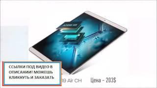 Новинки планшеты 2017 года(Этот ролик обработан в Видеоредакторе YouTube (http://www.youtube.com/editor), 2017-01-08T13:20:08.000Z)