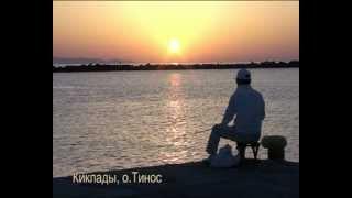 Discover Greece.ru остров Тинос, Киклады(Этот небольшой остров является менее известным из группы островов Киклад. Остров является паломническим..., 2013-01-22T18:37:04.000Z)