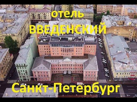 Введенский отель. Санкт-Петербург