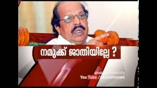 Asianet News Hour 28/08/2016 | G Sudhakaran's Controversial Statements | News Hour 28th August 2016