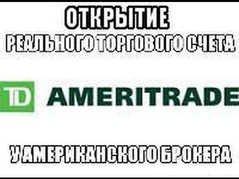 Открытие реального торгового счета у Американского брокера TD Ameritrade