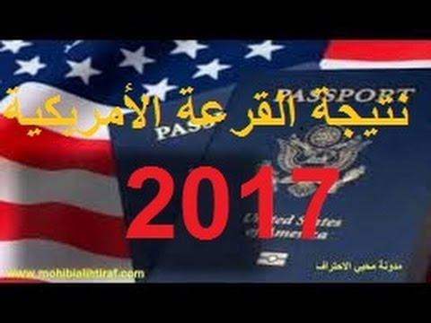 عـــــاجل  نتيجة القرعة الأمريكية2017 result random draw of America
