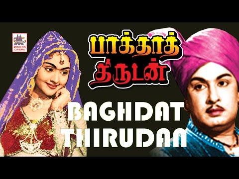 Baghdad Thirudan MGR super hit full movie   பாக்தாத் திருடன்