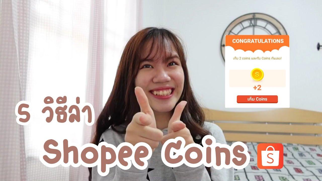 5 วิธีล่า Shopee Coins!!🏅💖ใช้ลดราคาในแอพได้ เอาใจสายช้อปปิ้ง😍| kanie onnie