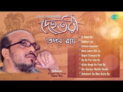Dehotori | Bengali Folk Songs | Bengali Songs Audio Jukebox | Tapan Roy