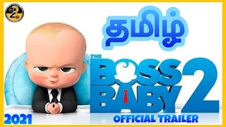BOSS BABY-2  OFFICIAL TRAILER IN TAMIL (தமிழில்)