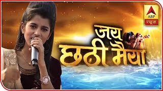 Watch Chhath Puja Special, Only On ABP News | ABP News