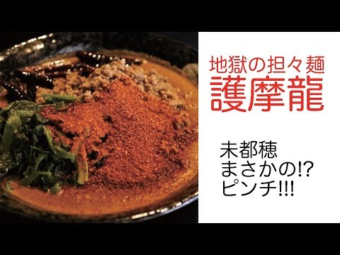 未都穂の辛いの大好きシリーズ / 五反田 地獄の坦々麺護摩龍