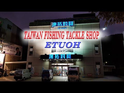 ETUOH 漁拓- Taiwan Fishing Tackle Shop