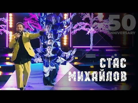 Стас Михайлов - Журавли летят в Китай (50 Anniversary, Live 2019)