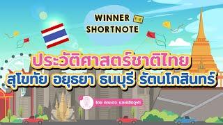 [สังคม] ประวัติศาสตร์ชาติไทย สุโขทัย อยุธยา ธนบุรี รัตนโกสินทร์