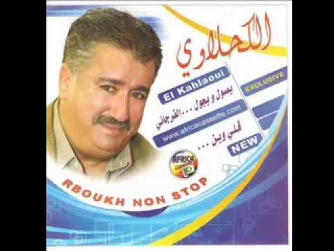 نور الدين الكحلاوي oh Lala bent bladi ya samra