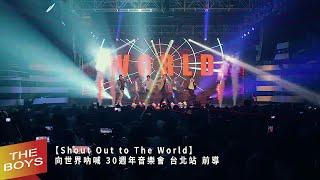 紅孩兒 The Boys【Shout Out to The World 向世界吶喊 30週年音樂會】台北站 前導