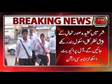 News ALerts- All Private School  Announces To Close Schools