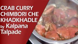 Crab Curry | Chimbori che Khadkhadle By Kalpana Talpade