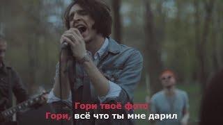 �������� ���� Валентин Стрыкало - Гори (Караоке) ������