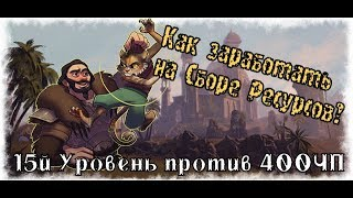 Revelation Online - ЗАРАБОТОК РЕАЛЬНЫХ ДЕНЕГ НА ИГРЕ!