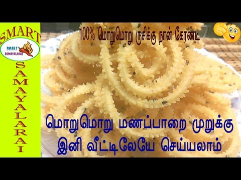 Manapparai Murukku recipe in tamil / EASY MURUKKU / BUTTER MURUKKU IN TAMIL/ ARISI(RICE) MURUKKU
