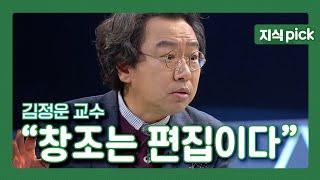 [새해맞이 특별강연 1] 문화심리학자 김정운, &quo…