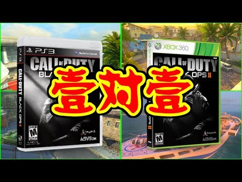 [FHD] 壹対壹 - Call of Duty: Black Ops II [PS3]