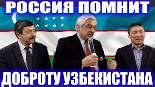Россия помнит доброту народа Узбекистана...