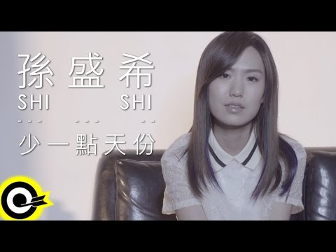 孫盛希 Shi Shi【少一點天份 Stay in love, lost in love】TVBS 原創概念電視劇 「俏摩女搶頭婚 Boysitter」片尾曲 Official Music Video