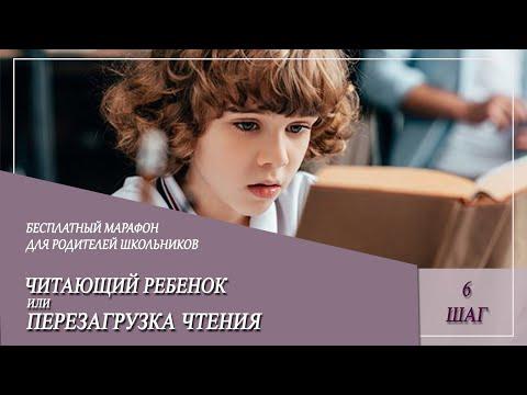 Марафон Читающий ребенок или Перезагрузка чтения  6