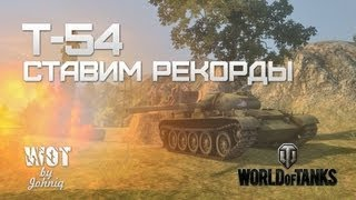 Т-54 Ставим Рекорды VOD World of Tanks WoT