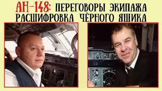 АН-148: переговоры экипажа. Расшифровка черного ящика (версия не для ТВ - об этом молчит МАК)