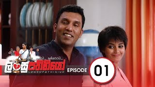 Lansupathiniyo | Episode 01 - (2019-11-25) | ITN