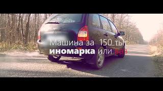 ИНОМАРКА или ВАЗ. Авто за 150 тыс. рублей